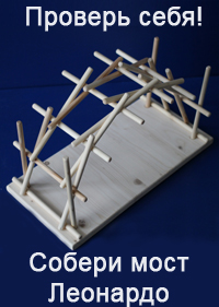 Конструктор-головоломка «Мост Леонардо»